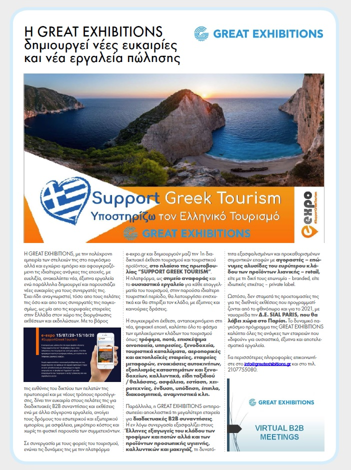 Support Greek Tourism